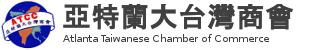 亞特蘭大台灣商會