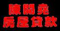 tan_associates_logo_red